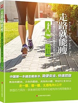 走路就能瘦:韩国NO.1超模打造S曲线的健走八周计划.pdf