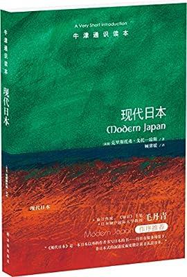 现代日本.pdf