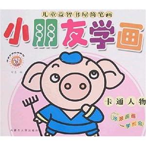 儿童益智书屋简笔画:小朋友学画(卡通人物)/刘惠-图书
