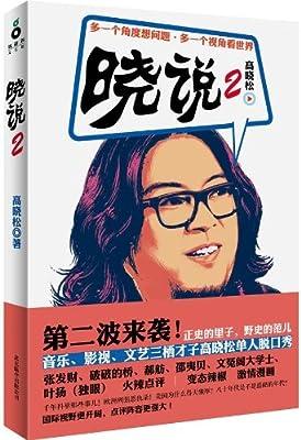 晓说2.pdf
