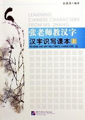 张老师教汉字.pdf