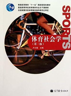 体育社会学.pdf