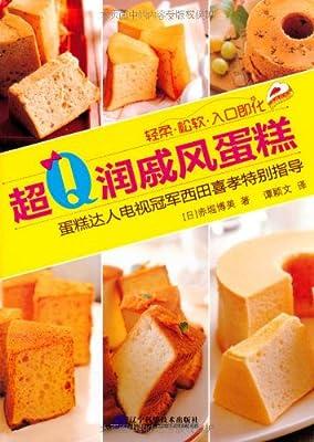 超Q润戚风蛋糕.pdf
