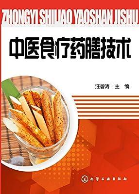 中医食疗药膳技术.pdf