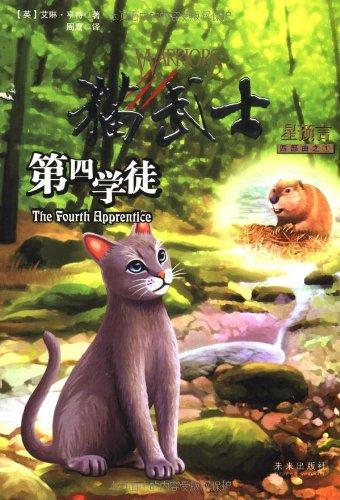 猫武士四部曲之1 第四学徒图片