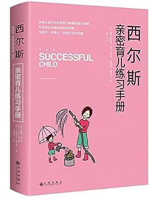 西尔斯亲密育儿练习手册.pdf