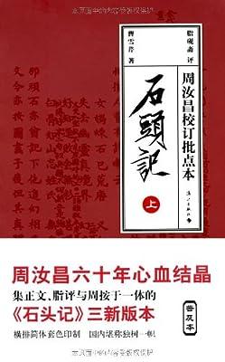 石头记:周汝昌校订批点本.pdf