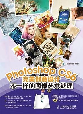 Photoshop CS6完美创意设计:不一样的图像艺术处理.pdf