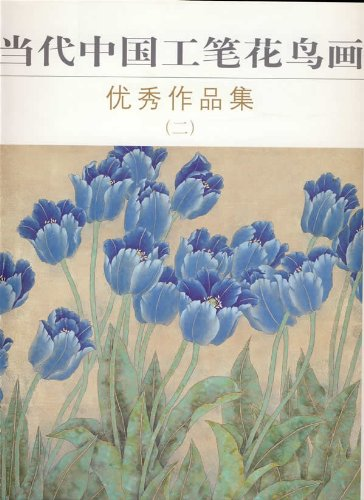 当代中国工笔花鸟画优秀作品集2图