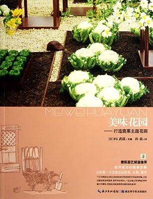 美味花园:打造蔬菜主题花园.pdf