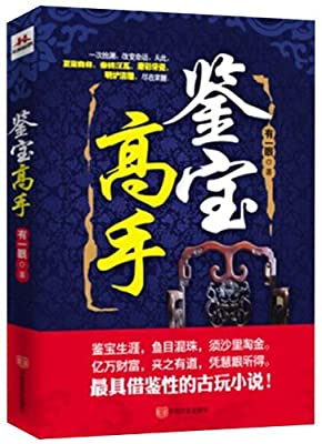 鉴宝高手.pdf