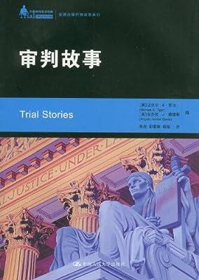 审判故事.pdf