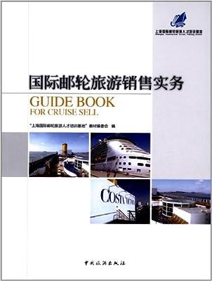 国际邮轮旅游销售实务.pdf