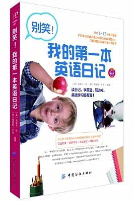 别笑!我的第一本英语日记.pdf