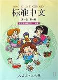 标准中文(第1级)(第1册)