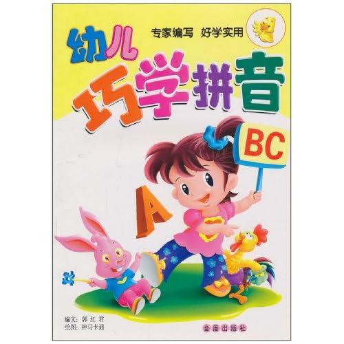 幼儿巧学拼音/郭红君