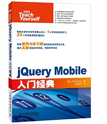 jQuery Mobile入门经典.pdf