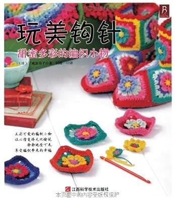 玩美钩针:甜蜜多彩的编织小物.pdf