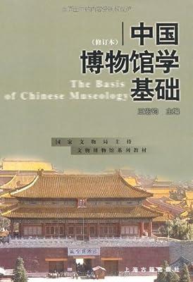 中国博物馆学基础.pdf