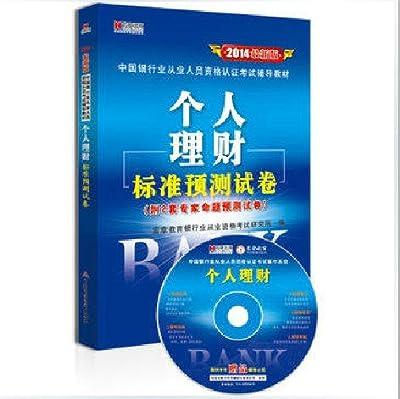 宏章出版·最新版中国银行业从业人员资格认证考试辅导教材:《个人理财》标准预测试卷.pdf