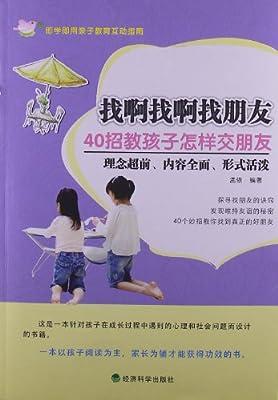 找啊找啊找朋友:40招教孩子怎样交朋友.pdf