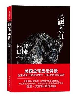 外国通俗文库:黑曜杀机.pdf