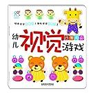 幼儿视觉游戏:日常用品.pdf