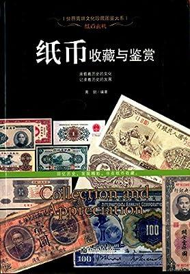 纸币玄机:纸币收藏与鉴赏.pdf