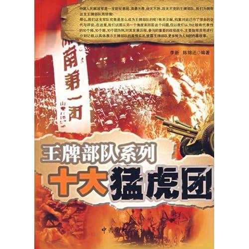 『商城正版』(特价书)十大猛虎团-李新 - 派体返现网图片