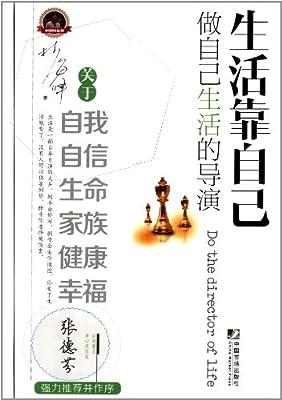 生活靠自己.pdf