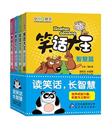笑话大王/小小口袋书.pdf