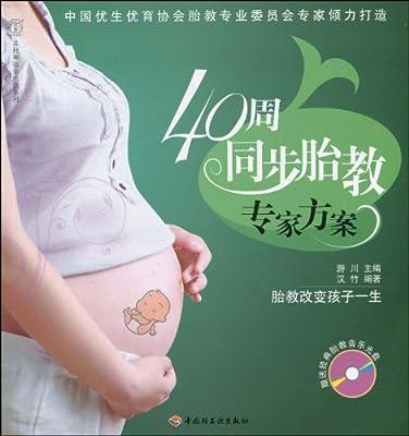 40周同步胎教专家方案.pdf