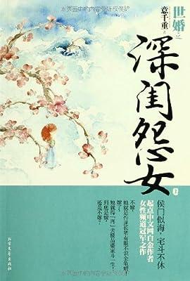 世婚之深闺怨女.pdf
