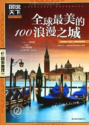 全球最美的100浪漫之城.pdf
