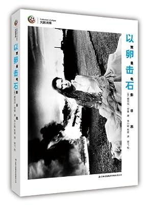 以卵击石:先锋电影艺术家贾曼的《英伦末日》坦诚日志.pdf
