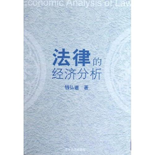 法律的经济分析