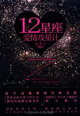 12星座爱情攻星计.pdf
