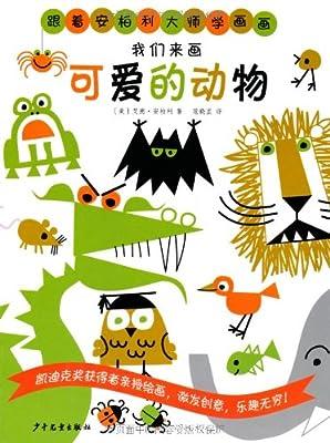 跟着安柏利大师学画画:我们来画可爱的动物.pdf