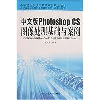 中文版Photoshop CS图像处理基础与案例