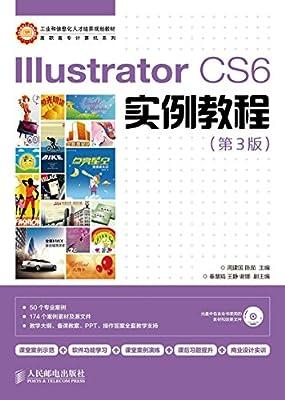 Illustrator CS6实例教程.pdf