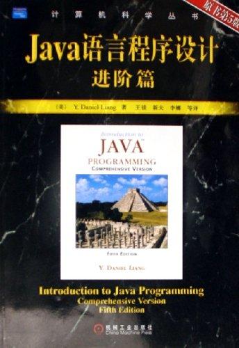Java语言程序设计 进阶篇 原书第5版
