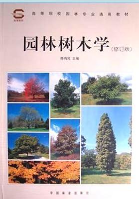 全国高等林业院校试用教材•园林树木学.pdf