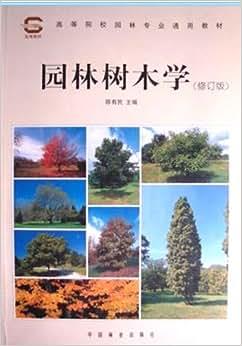《全国高等林业院校试用教材61园林树木学(园林专业