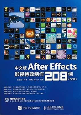 中文版After Effects影视特效制作208例.pdf