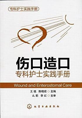 伤口造口专科护士实践手册.pdf