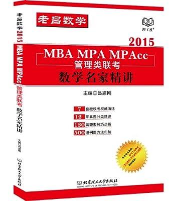 MBA MPA MPAcc 管理类联考:数学名家精讲.pdf
