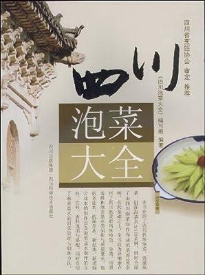 四川泡菜大全.pdf