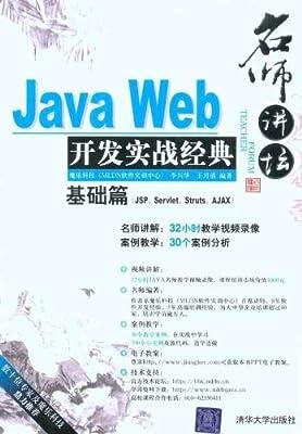 名师讲坛:Java Web开发实战经典基础篇.pdf