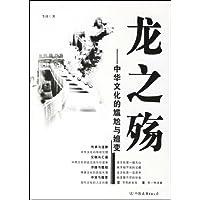 龙之殇:中华文化的尴尬与嬗变