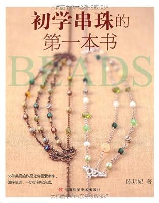 初学串珠的第一本书.pdf